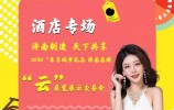 吃点好的!济南广电酒店专场直播倒计时,自助餐、烤鸭、啤酒……嗨翻天!