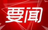 """新华时评:震慑""""台独""""分裂、促进祖国和平统一的法制利剑——写在《反分裂国家法》实施15周年座谈会召开之际"""