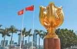 香港特区政府:对美国政府持续污名化、妖魔化中国正当行使权利和义务表示深切遗憾