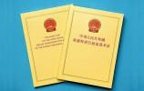 香港特区政府推出香港基本法颁布30周年网上展览