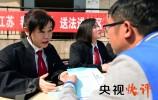 【央视快评】切实推动民法典实施 更好推进全面依法治国