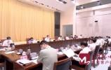市委常委会召开会议 凝聚省市一体化推进济南发展强大合力