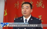 央视:济南警方破获特大虚开发票案