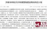 2020年济南市本级计划供地36070亩 城镇住宅用地9349亩