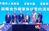 乐敦中国、思脉资产与济南市签署战略合作框架协议 孙立成孙述涛出席活动