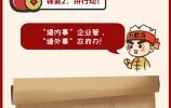 """""""敢拼山东人""""图说④ 快看,金牌""""店小二""""是如何炼成的?"""