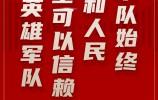 习近平:人民军队始终是党和人民完全可以信赖的英雄军队