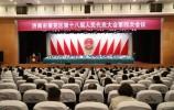 【莱芜两会】莱芜区第十八届人民代表大会第四次会议开幕