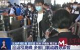 视频 | 央视:济南多部门联动疏导旅客 缓解返程高峰压力