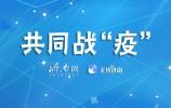 6月1日,济南无新增新冠肺炎确诊病例