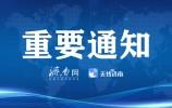 2020年山东省公务员招录笔试公告