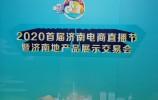 2020首届济南电商直播节暨济南地产品展示交易会启动