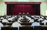十一届济南市委第七轮巡察全面启动 信访联系方式公布