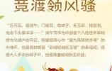 图个明白丨粽香话安康 竞渡领风骚
