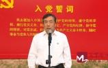 视频丨孙立成参加所在党支部主题党日活动