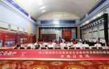 选择济南·共赢未来 | 2020至诚儒商聚泉城合作对接会举行