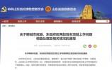 刘经靖:彻查冒名顶替案 彰显法治山东的严正态度!