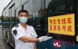 济南公交16条考试专线保障考生便捷出行 附高考、中考专线车信息