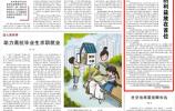 刘家义:始终把人民群众的利益放在首位