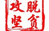 """濟南市萊蕪區東魏莊村: 貧困戶開上""""小汽車"""""""