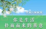 中国人的故事 | 暖镜头:你是生活扑面而来的善意