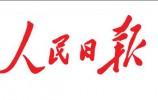 """人民日报:""""制裁""""香港 必遭反制"""