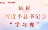 """@全体党员,读懂习近平总书记的""""学习观"""""""