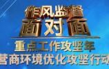 """电视问政再度热辣开问!本期聚焦""""营商环境优化攻坚行动"""""""