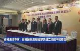 香港法律专家:香港国安法是国家先进立法技术的体现