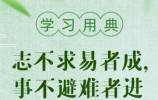 """学习用典丨习近平引用的这10个名句""""典""""亮奋斗路"""