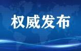 刚果(布)国民议会刚中友好小组组长发表公开信支持香港国安立法