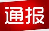 中纪委曝光8起典型案例:咸阳原纪委书记权王军成黑恶势力保护伞