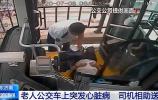 央视:老人公交车上突发心脏病 济南司机相助送医