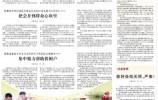 人民日报推广点赞济南为基层干部减负典型经验