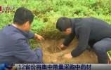 央视:12省区市中药材采购联盟在山东济南成立