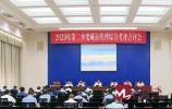 视频 | 济南市召开2020年第二季度城市管理综合考评点评会议