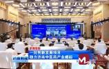 视频 | 济南:一批创新发展项目 助力济南中医药产业崛起