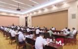 视频 | 市委常委会召开会议 学习贯彻习近平总书记重要讲话重要指示精神