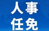 国务院任命香港特别行政区维护国家安全委员会国家安全事务顾问
