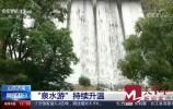 央视:水位上升 兴发娱乐官网泉水游持续升温