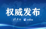 山东发布第6号省总河长令