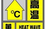 兴发娱乐官网市发布高温黄色预警信号:预计10日、11日大部分地区日最高气温将达35℃以上