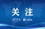 香港特区政府:全力支持中央政府对美反制