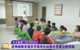 济南画歌非遗美学馆举办垃圾分类童心绘活动