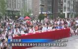 济南电视台——唐冶街道:鲁商凤凰城社区举办生活垃圾分类专题消夏晚会