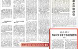 人民日报刊发程德智理论文章:不松劲 不停步 推动纪检监察工作高质量发展