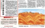 经济日报头版头条点赞山东营商环境:对接先进国际规则,打造制度创新高地