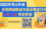 根据网民举报 上半年山东省网信办依法查处违法违规网站156家