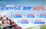 """中国移动推出""""全千兆""""整体解决方案,用户体验乐享升级"""