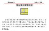济南发布雷电黄色预警信号!有雷电灾害+短时强降水!